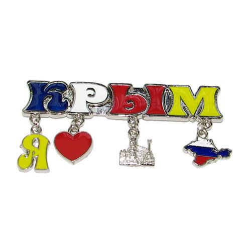 MAGP-1 магнит Крым с подвесками