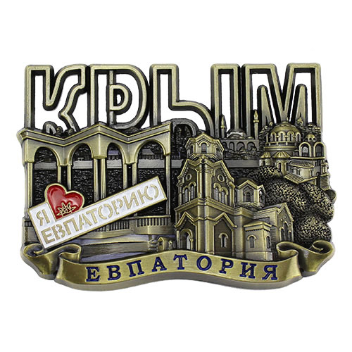 CRIM-1 магнит Евпатория бронзовый из металла