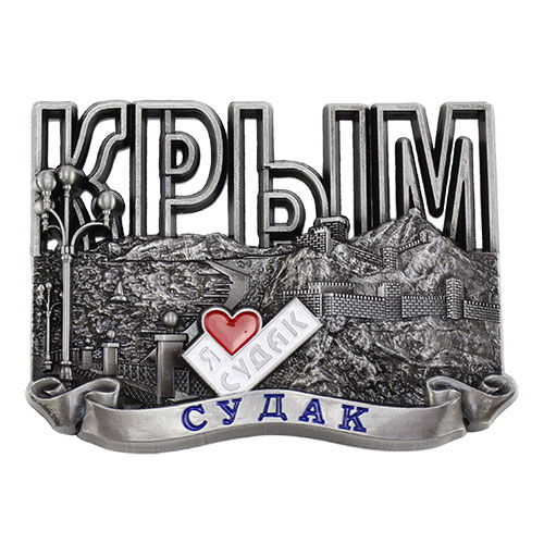 CRIM-14 магнит Судак античный из металла