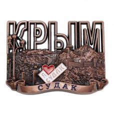 CRIM-15 магнит Судак медный из металла