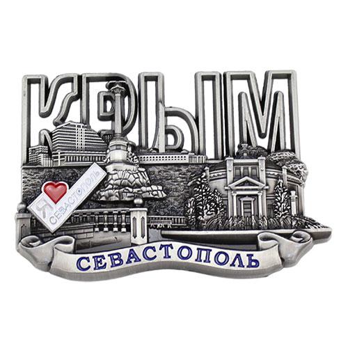 CRIM-21 магнит Севастополь античный из металла