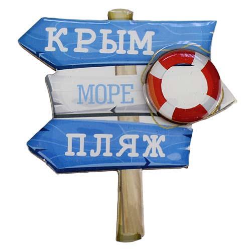 CM-110  магнит указатели Крым