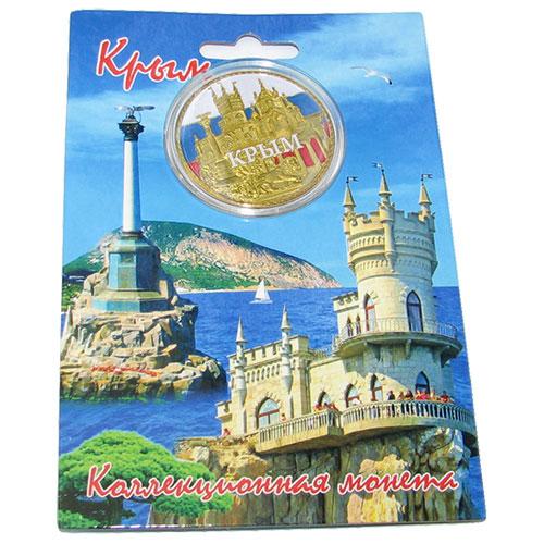 CRIMEA-1 Монета Крым цветная