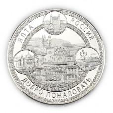 JCOIN-16 Монетка Ялта серебряная