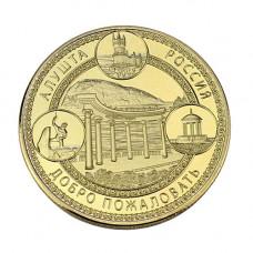 JCOIN-17 Монетка Алушта золотая