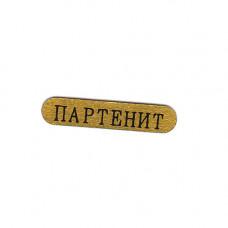 Наклейка металл с черной надписью