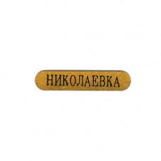 Наклейка метал  с черной надписью