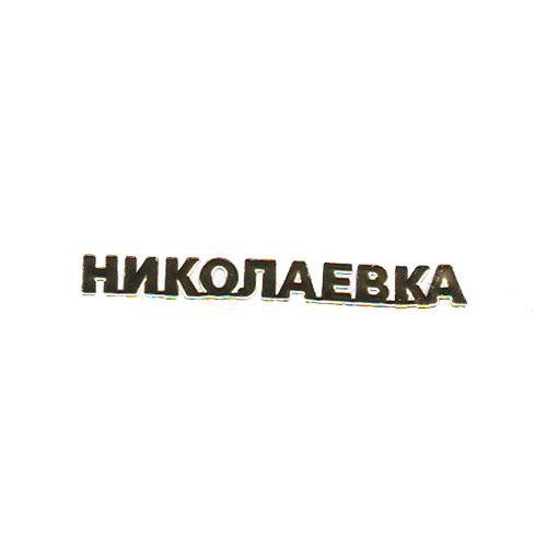 Наклейка из  фольги золотого цвета